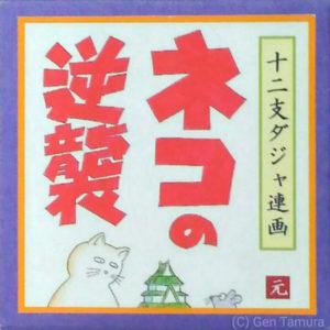 豆本 十二支 ネコの逆襲 ダジャレ タムラゲン 田村元 ゲンさん
