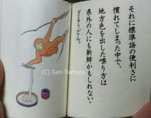 豆本 ニセ讃岐弁 タムラゲン 田村元 Pseudo Sanuki Dialect miniature book Gen Tamura Kagawa Prefecture Japan
