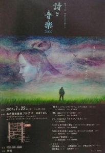 名フィル サロンコンサート 詩と音楽 ポスター イラスト 名古屋 天の川 タムラゲン ( タムラ・ゲン ) 田村元 ゲンさん Qixi Nagoya Philharmonic Orchestra poster illustration Gen Tamura