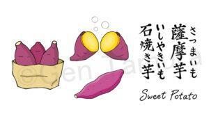 サツマイモ・焼き芋 sweet potato