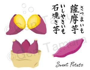 薩摩芋と石焼き芋のセット ストックイラスト PIXTA
