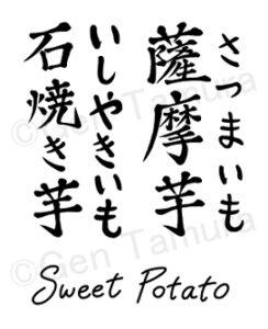 薩摩芋と石焼き芋のロゴ ストックイラスト PIXTA