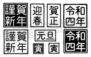 篆刻 年賀状 2022年 令和4年 令和四年 寅年 素材 ストックイラスト PIXTA イラスト : タムラゲン(田村元)